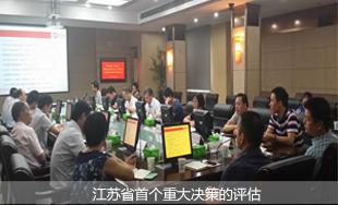 江苏省首个重大决策的评估